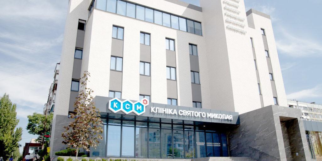 Клиника Святого Николая