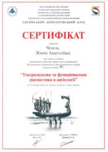Сертификат Чепель Жанна