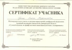 Grechko08
