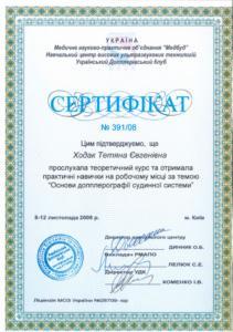 Сетрификат Ходак Татьяна