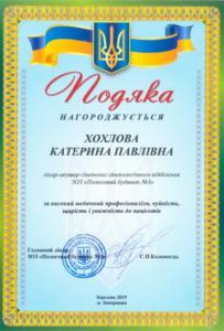 Hohlova03