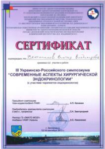 Shestopalov01