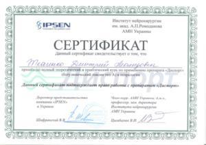 Сертификат Ткаченко Дмитрий