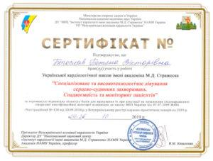 Сертификат Богослав Татьяна