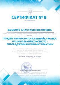 Сертификат Доценко Анастасия