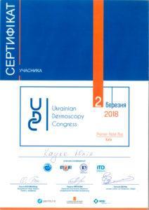 Сертификат Юлия Каукэ