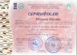 Сертификат Киосова Марина