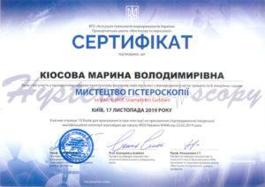 Kiosova17