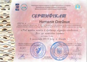Сертификат Олейник Наталья