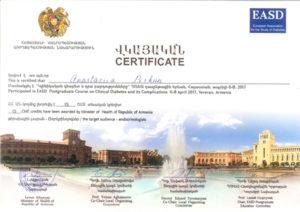 Сертификат Пискун Анастасия