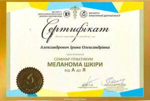 Сертификат Александрович Ирина