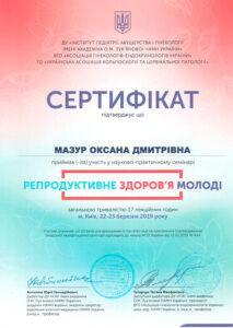 Сертификат Мазур Оксана