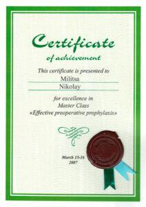 Сертификат Милица Николай