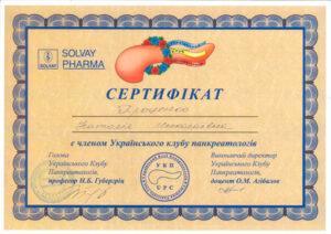 Сертификат Проценко Наталья