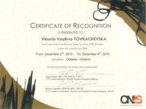 Сертификат Товкачевская Виктория