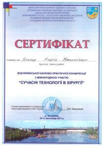 Сертификат Якунич Андрей Николаевич
