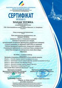 Сертификат Ходак Татьяна