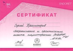 Сертификат Сергей Красноперов