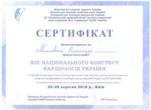 Сертификат Малиновская Александра