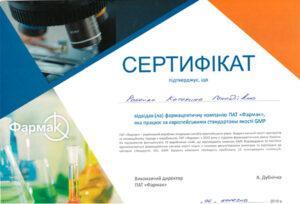 Сертификат Робейко