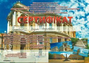 Сертификат Скоробогатый Вадим