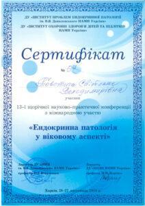 Сертификат Товстыга Светлана