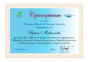 Сертификат Максимова Ирина