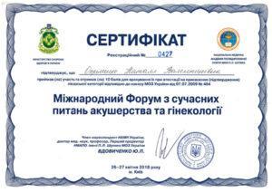 Сертификат Охрименко Наталья