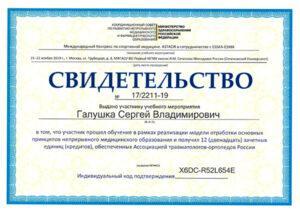 Galushka02