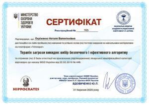 Сертификат Охрименко Наталия