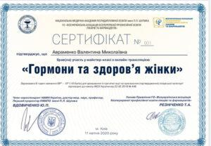 Сертификат Авраменко Валентина