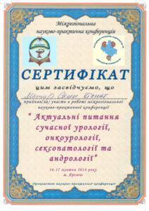 Сертификат Матар Салем