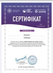 Сертификат Наталья Олейник