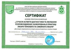 Сертификат Ковальчук