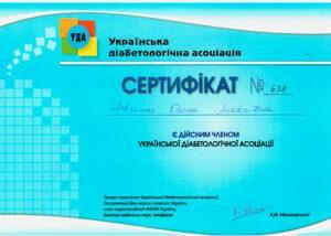 Сертификат Левченко Елена