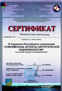 levchenko03