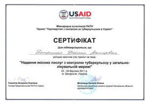 Сертификат Петренко Дарина
