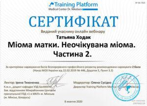 Сертификат Татьяна Ходак