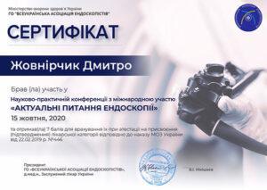 Сертификат Жовнирчик Дмитрий