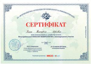 Сертификат Билык Виктория