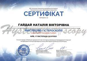 Сертификат Гайдай Наталья