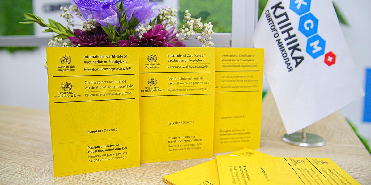 «Желтый паспорт» — международное свидетельство о вакцинации