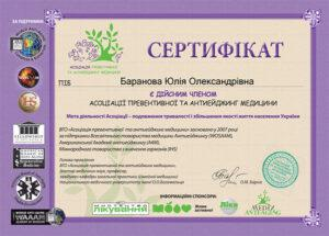 Сертификат Баранова Юлия Александровна