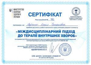 Сертификат Харченко Ксения