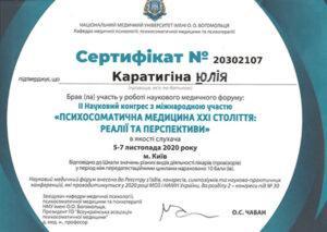 Сертификат Каратыгина Юлия