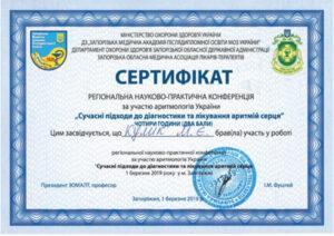 Сертификат Кулик Майя Евгеньевна