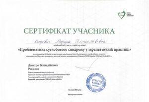 Сертификат Катревич Марина Святославовна