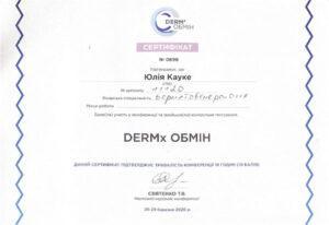 Сертификат Каукэ Юлия Игоревна