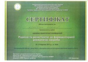 Сертификат Кочергин Андрей Алексеевич