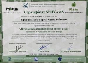 Сертификат Красноперов Сергей Николаевич